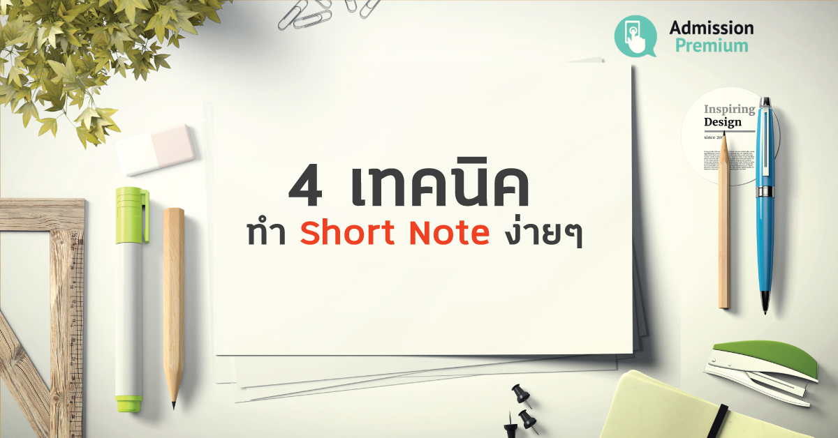 4 เทคนิคทำ Short Note ง่ายๆ ทำได้ทุกวิชา