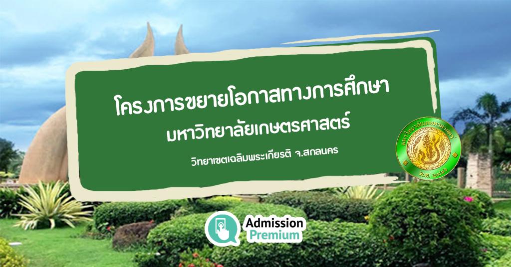 โครงการขยายโอกาสทางการศึกษา มหาวิทยาลัยเกษตรศาสตร์ วิทยาเขตเฉลิมพระเกียรติ  จ.สกลนคร (ปีการศึกษา 2560)