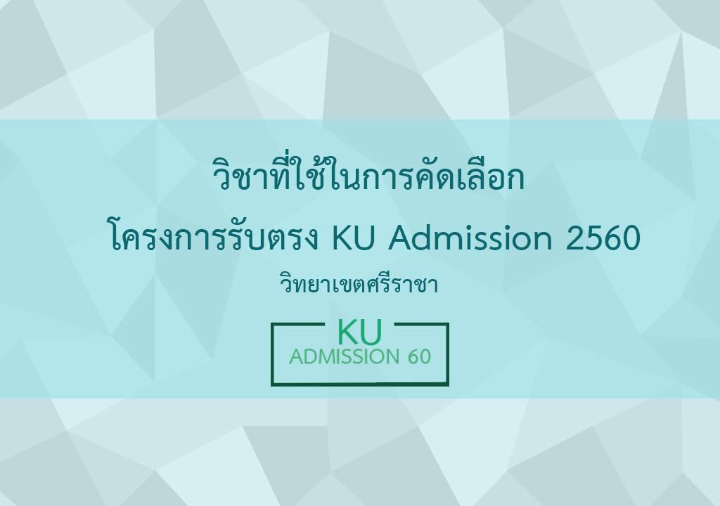 รายวิชาที่ใช้ในการคัดเลือก KU Admission 2560 มหาวิทยาลัยเกษตรศาสตร์  (วิทยาเขตศรีราชา)