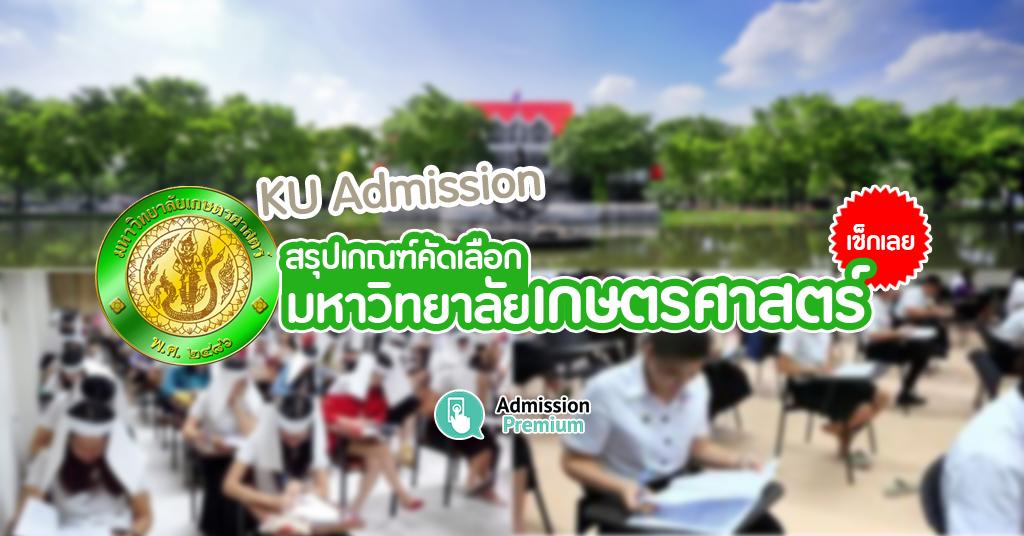 Full Version โครงการรับตรง KU Admission มหาวิทยาลัยเกษตรศาสตร์ (ปีการศึกษา  2560)