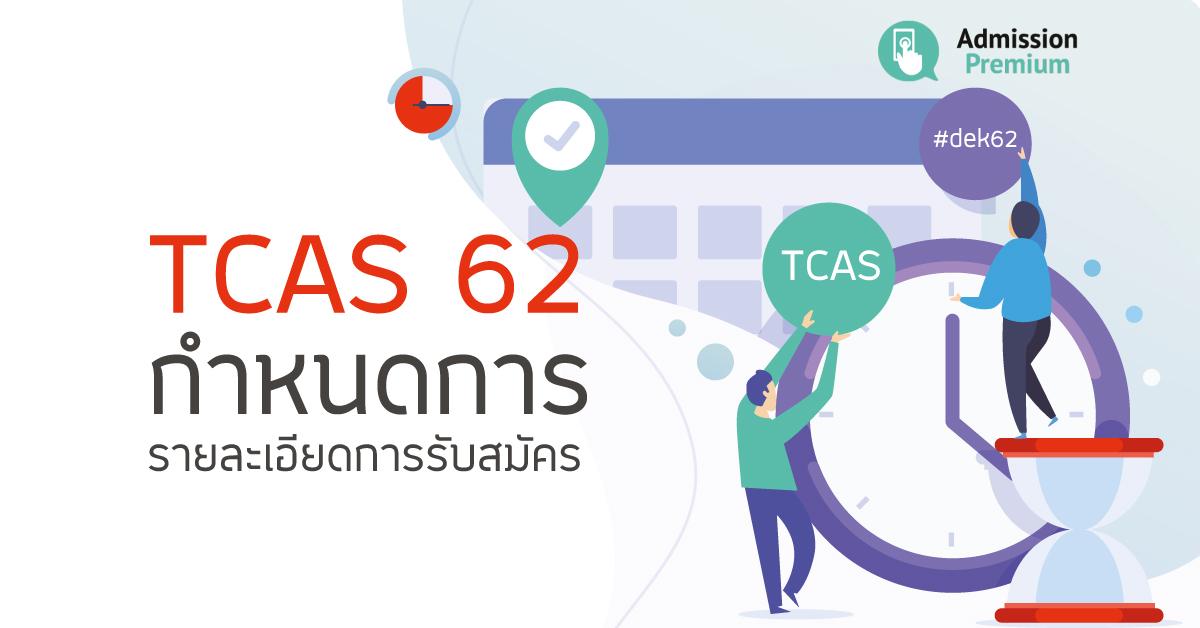 กำหนดการ TCAS 62 รายละเอียดการรับสมัคร