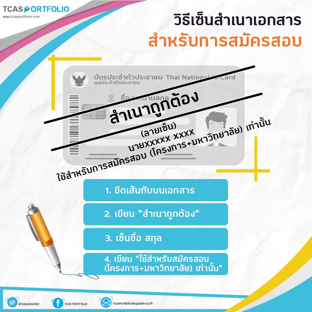 วิธีเซ็นสำเนาเอกสารสำหรับการสมัครสอบ